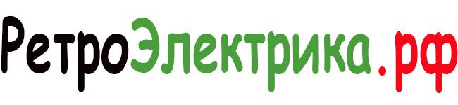 РетроДекор — интернет-магазин лофт, ретроэлектрики
